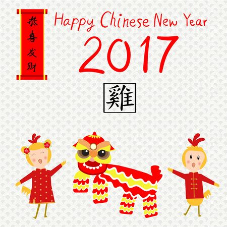 Happy Chinese rooster New Year 2017  lion dance vector illustration.
