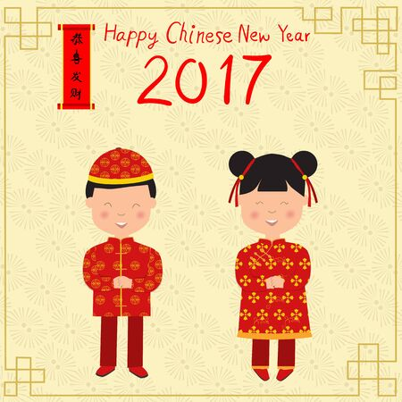 Happy Chinese New Year 2017 with kids in chinese costume  vector illustration.