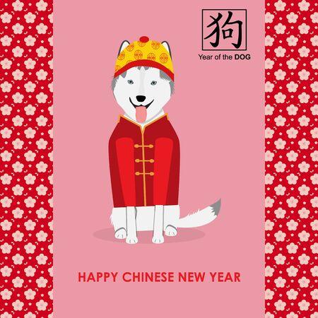 Nuovo anno cinese felice 2018 con i cani nell'illustrazione cinese EPS10 del costume. Archivio Fotografico - 89846228