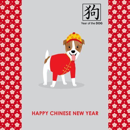 Nuovo anno cinese felice 2018 con i cani nell'illustrazione cinese EPS10 del costume. Archivio Fotografico - 89846227