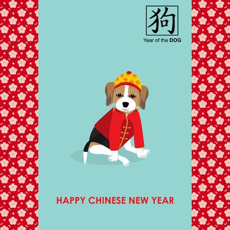 Nuovo anno cinese felice 2018 con i cani nell'illustrazione cinese EPS10 del costume. Archivio Fotografico - 89785031