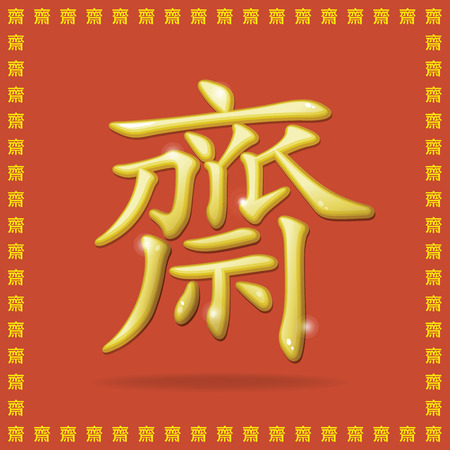 emboss: Present vegan aisian event with emboss matt gold Chinese alphabet.  Chinese letter is mean vegan festival. Illustration