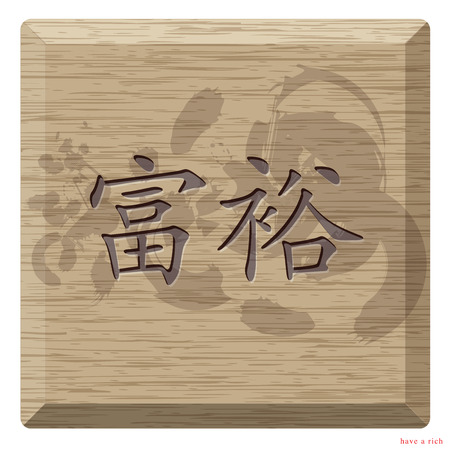 Rectangular wooden carved Chinese characters meaning you will have a rich, Asian people believe in providing good season this word or words hung in the house will be blessed.