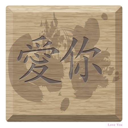 providing: Rectangular wooden carved Chinese characters meaning i love you, Asian people believe in providing good season this word or words hung in the house will be blessed.