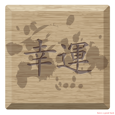 Rectangular wooden carved Chinese characters meaning you will have a good luck, Asian people believe in providing good season this word or words hung in the house will be blessed. Illustration