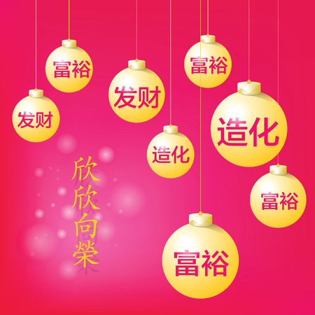 chinese alphabet: On Chinese New Year eve has a culture hanging lighting ball, and has a best congratulatory message. Alphabet has mean a good lucky, good fortune, prosperous and grown-up of your business and life