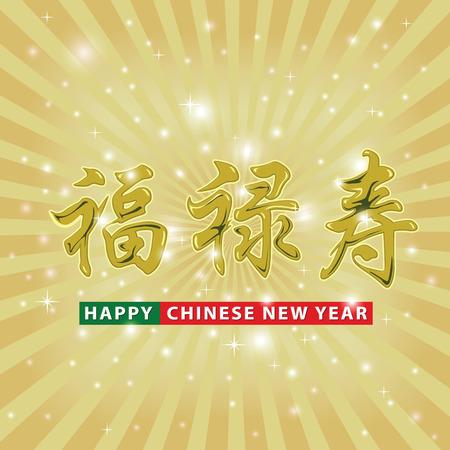 Chinesen lieben die Weihnachtszeit und das neue Jahr mit einem deutlich positiven zu beglückwünschen. Chinesische Wörter haben Bedeutungen, die gute Gesundheit sicherstellen würde, Handel blühte. Und Familienglück