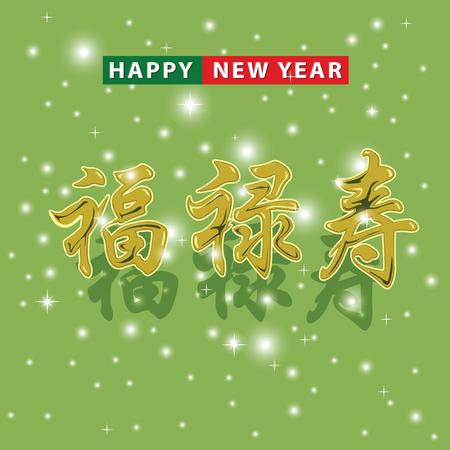 buena salud: los chinos les gusta para complementar la temporada de Navidad y el nuevo año con una significativamente positivo. palabras chinas tienen significados que garanticen la buena salud, el comercio floreció. Y la felicidad de la familia Vectores
