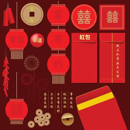 Design element of Chinese New Year. Chinese character meaning wealth, prosperity greetings to succeed in business. Illustration