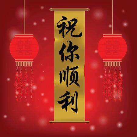 Design greeting card for Chinese New Year. Chinese character meaning wealth, prosperity greetings to succeed in business.