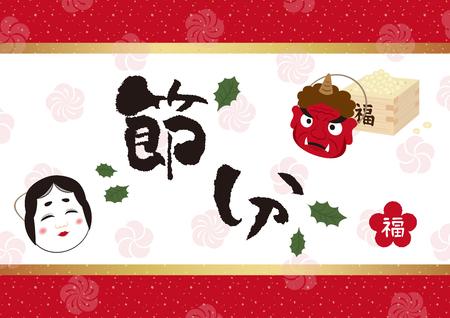 日本の伝統行事「節分」イメージ