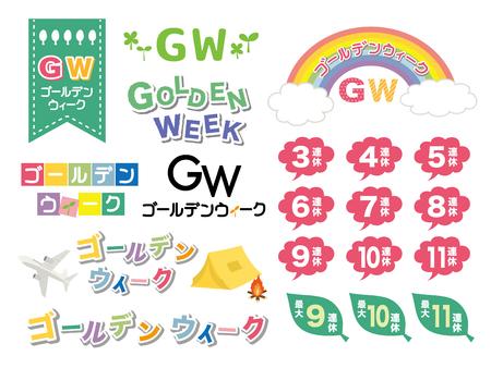 ロゴが日本語でゴールデン ・ ウィークを設定
