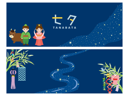Tanabata of Japanese traditional event banner set Illustration