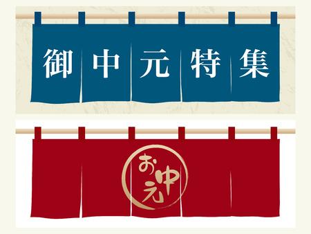 Advertising banner for Japanese summer gift