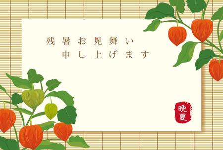 중국 늦은 여름 인사말 카드 중국어 등불 식물