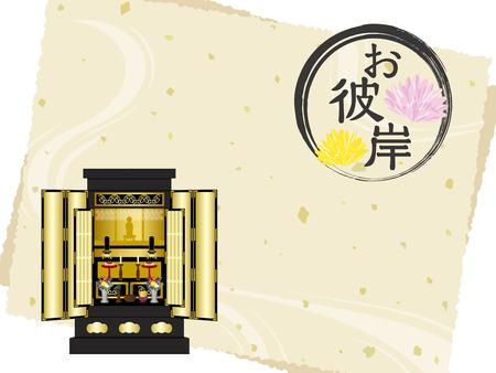 equinox: Japanese autumnal equinox day vector frame
