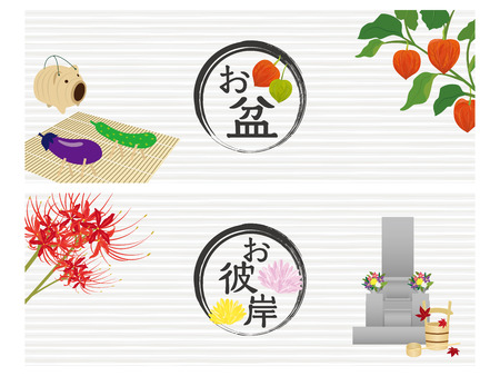 Japanese Bon festival and autumnal equinox day vector banner set