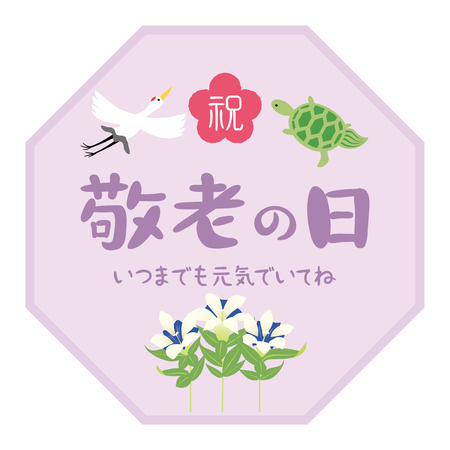 A Japanese respect for the aged day vector illustration. 向量圖像