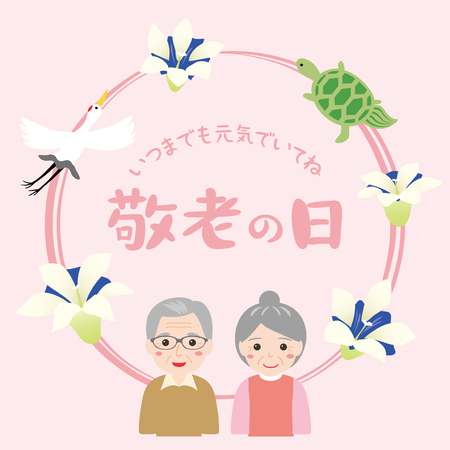 Japanese respect for the aged day vector illustration Illustration