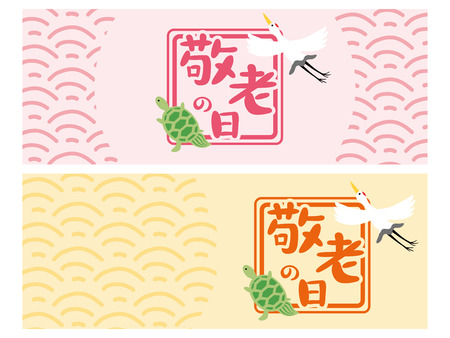 old people: Japanese respect for the aged day vector banner set