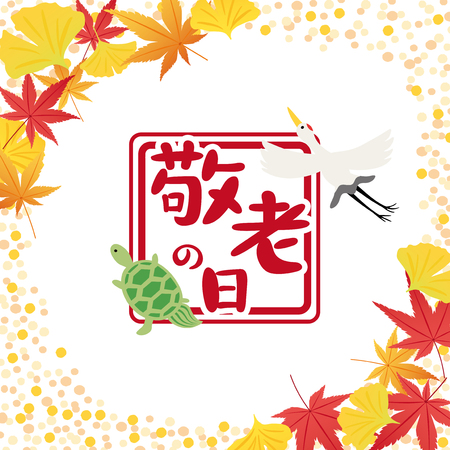 fall leaves: A japanese respect for the aged day vector illustration