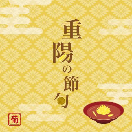 9 月 9 日の日本菊祭り