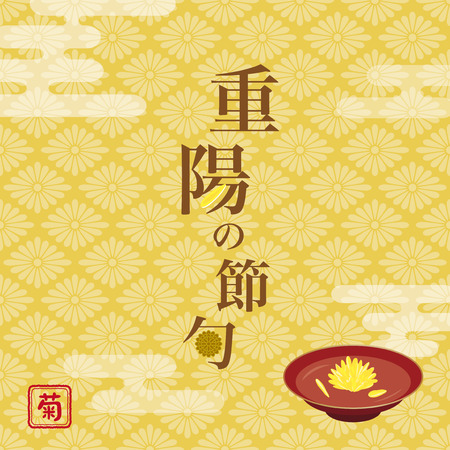 Japanese chrysanthemum festival on September 9
