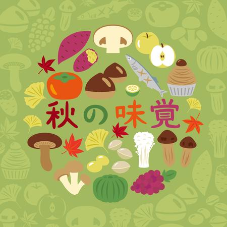 일본의 가을 음식 벡터 개념 아이콘 일러스트