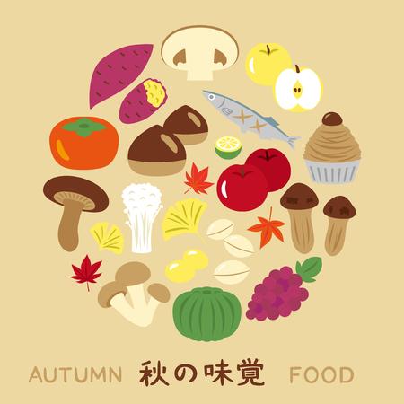 Japanese autumn food vector concept icon Stock Vector - 82917209