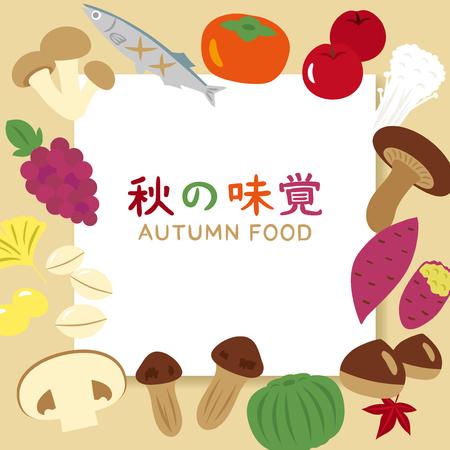 Japanese autumn food vector frame Illustration