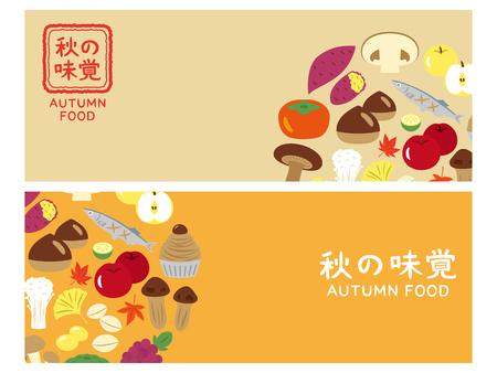 Japanese autumn food vector banner set
