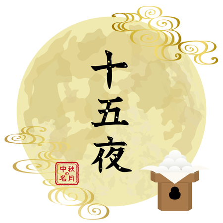 middle: Japanese autumn festivaal to enjoy the moon on the night of August 15th, on the Chinese calendar