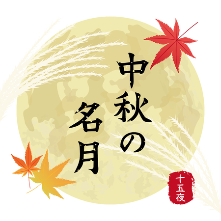 Japanese autumn festivaal to enjoy the moon on the night of August 15th, on the Chinese calendar