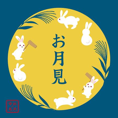 中国のカレンダーのイラストを 8 月 15 日の夜に月を楽しむ日本の秋祭り。