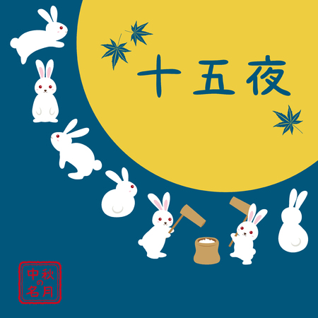 middle: A Japanese autumn festival to enjoy the moon on the night of August 15th, on the Chinese calendar illustration.