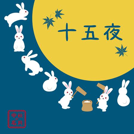 Un festival de otoño japonés para disfrutar de la luna en la noche del 15 de agosto, en la ilustración del calendario chino. Foto de archivo - 83560677