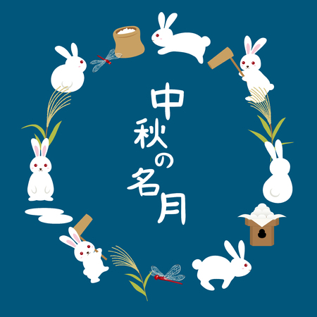 the pampas: A Japanese autumn festival to enjoy the moon on the night of August 15th, on the Chinese calendar illustration.