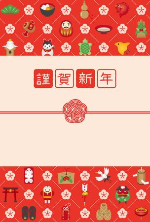 日本の年賀状  イラスト・ベクター素材