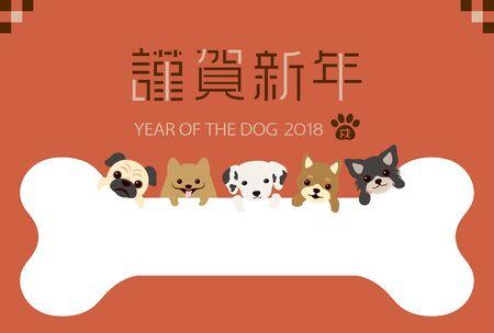 Tarjeta japonesa de Año Nuevo en 2018 Foto de archivo - 86225360