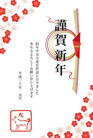 Tarjeta japonesa de Año Nuevo en 2018 Foto de archivo - 87048721