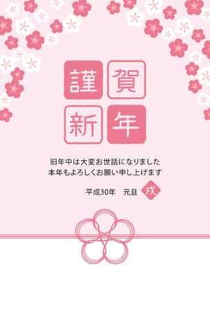 Japanese New Year's card in 2018 Stok Fotoğraf - 87048731