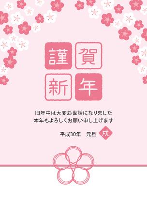 Japanse Nieuwjaarskaart in 2018