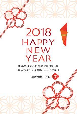 Japanese New Year's card in 2018