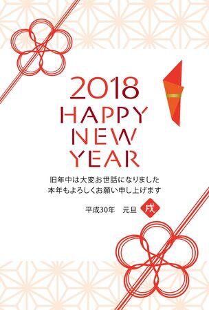 Tarjeta japonesa de Año Nuevo en 2018 Foto de archivo - 87048732
