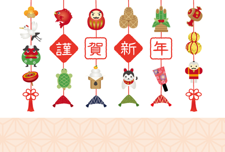 Japanese New Year's card