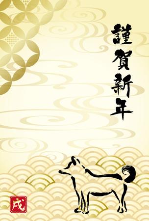 Japanese New Year's card in 2018 Zdjęcie Seryjne - 87890635