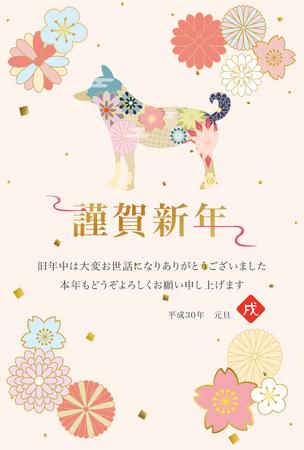 Tarjeta japonesa de Año Nuevo en 2018 Foto de archivo - 87890637