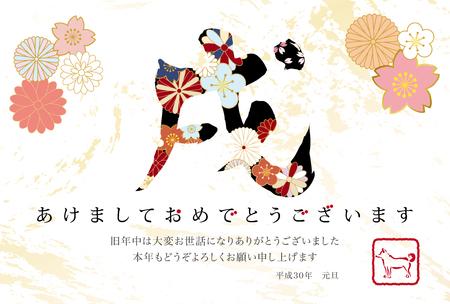 Tarjeta japonesa de Año Nuevo en 2018 Foto de archivo - 87890642