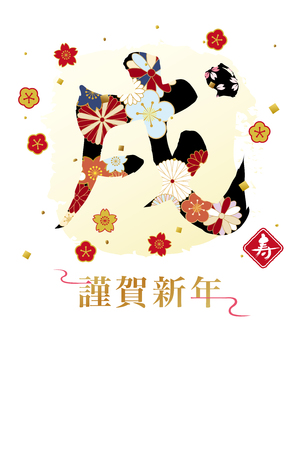 Japanese New Years card in 2018
