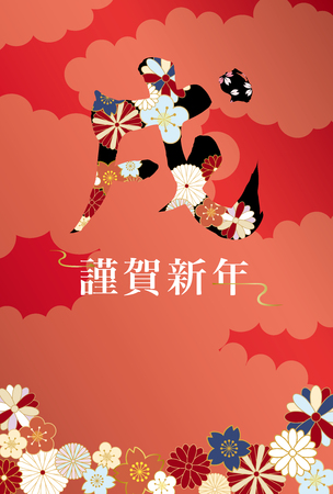 A Japanese New Year's card in 2018, vector illustartion on red background.